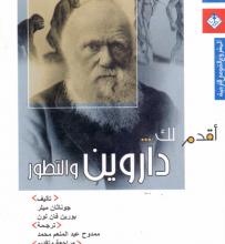 تحميل كتاب أقدم لك داروين والتطور pdf – جوناثان ميلر