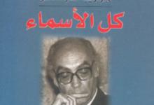 تحميل رواية كل الأسماء pdf – جوزية ساراماجو