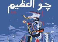 تحميل رواية جو العظيم pdf – أشرف الخمايسي