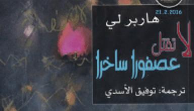 تحميل رواية لا تقتل عصفورا ساخرا pdf – هاربر لي