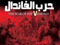 تحميل كتاب 101 حرب الفاندال pdf – جهاد الترباني