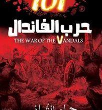 صورة تحميل كتاب 101 حرب الفاندال pdf – جهاد الترباني
