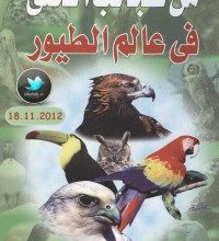 تحميل سلسلة من عجائب الخلق pdf – محمد إسماعيل الجاويش 8 كتب