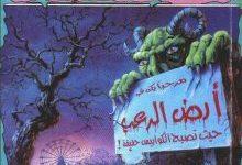 تحميل رواية ملاهى المفاجآت صرخة الرعب 8 pdf – ر. ل. شتاين
