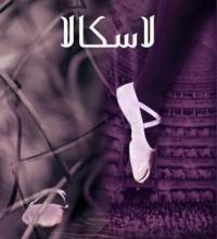 تحميل رواية لاسكالا pdf – نور عبد المجيد