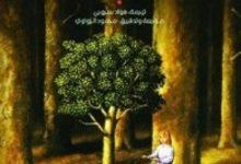 تحميل رواية شجرة تنمو في بروكلين pdf – بيتي سميث