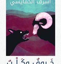 تحميل رواية خروف وكلب pdf – أشرف الخمايسي