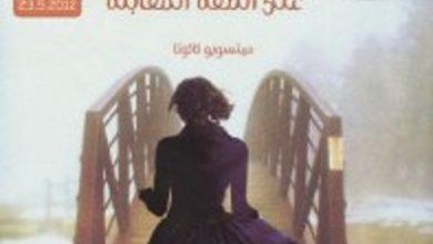 تحميل كتاب امرأة على الضفة المقابلة pdf – ميتسويو كاكوتا