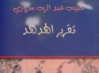 تحميل رواية تقرير الهدهد pdf – حبيب عبد الرب سروري