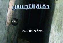 تحميل رواية حفلة التجسس pdf – عبد الرحمن حبيب