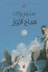 تحميل رواية هياج الأوز pdf – سليم بركات