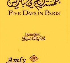 تحميل رواية خمسة أيام في باريس pdf – دانيال ستيل