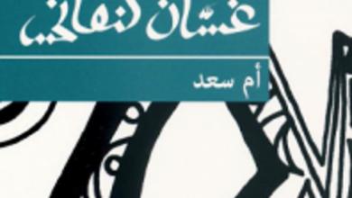 تحميل رواية أم سعد pdf – غسان كنفاني