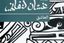 تحميل رواية العاشق pdf – غسان كنفاني