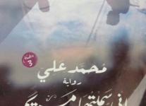 تحميل رواية إني سميتها مريم pdf – محمد علي