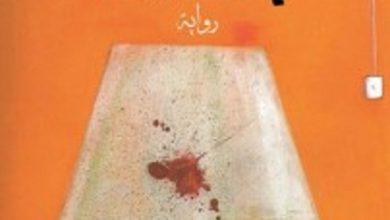 تحميل رواية مشرحة بغداد pdf – لبرهان شاوى