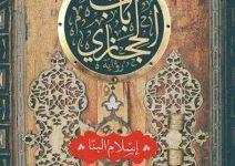 تحميل رواية باب الحجازى pdf – إسلام البنا