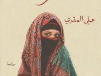 تحميل رواية حرمة pdf – علي المقري