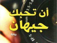 تحميل رواية أن تحبك جيهان pdf – مكاوى سعيد