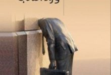 تحميل رواية الركض وراء الذئاب pdf – علي بدر