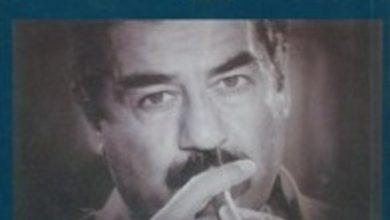 تحميل رواية عالم صدام حسين pdf – مهدي حيدر