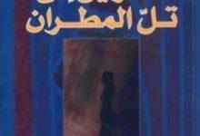 تحميل رواية الطريق إلى تل مطران pdf – علي بدر
