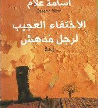 تحميل رواية الإختفاء العجيب لرجل مدهش pdf – أسامة علام