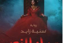 تحميل رواية دماء النور pdf – سنية زايد