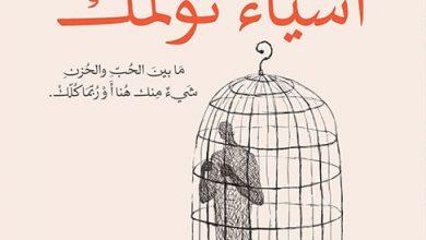 تحميل كتاب عن أشياء تؤلمك pdf – أحمد عبد اللطيف