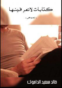 تحميل كتابات لا تعرفينها pdf – خالد سعيد الداموك