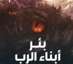 صورة تحميل رواية بئر أبناء الرب pdf – محمد البشير