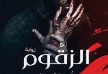 صورة تحميل رواية الزقوم طعم الشيطان pdf – أحمد فرحات