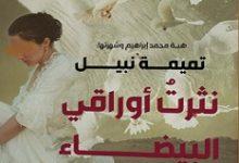 تحميل رواية نثرت أوراقي البيضاء pdf – تميمة نبيل