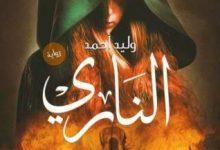 تحميل رواية النارى pdf – وليد أحمد
