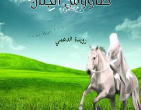 صورة تحميل كتاب طاووس الجنان pdf – رويدة الدعمي