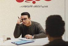 تحميل كاتب تانجل 2 pdf – اسلام شاهين
