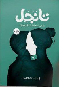 تحميل كاتب تانجل 1 pdf – اسلام شاهين