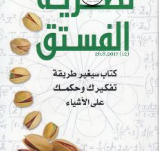 صورة تحميل كتاب نظرية الفستق pdf – فهد عامر الأحمدي