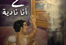 تحميل رواية افتح أنا نادية pdf – تامر عطوة