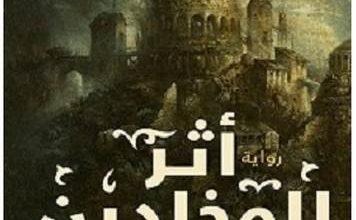 تحميل رواية أثـر المخلديـن pdf – عبدالرحمن جاويش