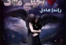 تحميل كتاب: أحبنى ملاك pdf – راندا عادل