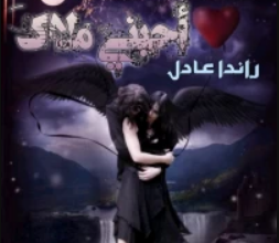 صورة تحميل كتاب: أحبنى ملاك pdf – راندا عادل