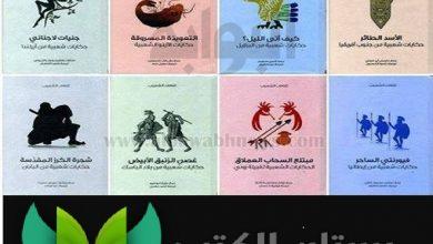 صورة تحميل سلسلة من ثقافاتالشعوب 72 كتاب pdf