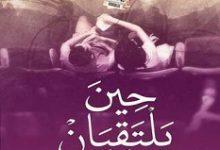 تحميل رواية حين يلتقيان pdf – بهاء الغرايبة