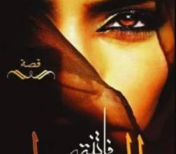 تحميل كتاب فاتنتي السمراء pdf – راندا عادل