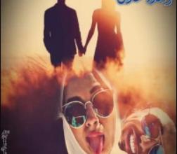 تحميل كتاب عروسة مجنونة pdf – راندا عادل