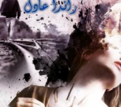 تحميل كتاب تراتيل الماضى pdf – راندا عادل