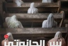 تحميل رواية سر الحانوتي pdf – عمرو المنوفي