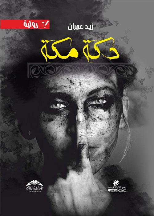 رواية دكة مكة pdf
