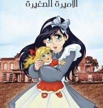 تحميل رواية الأميرة الصغيرة pdf – فرانسيس هودجسون بيرنت